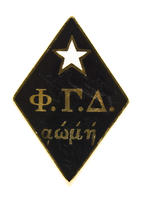 James Elliott, Jr. (Jefferson College 1848) Founders' Badge