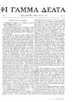V001E5, The Phi Gamma Delta Magazine, May 1879 [readable version]