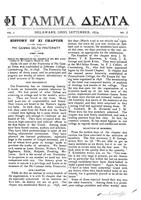 V001E7, The Phi Gamma Delta Magazine, September 1879 [readable version]